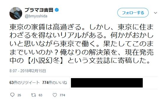 東京の家賃の高さに物申す! ブラマヨ吉田さんのツイートが話題に