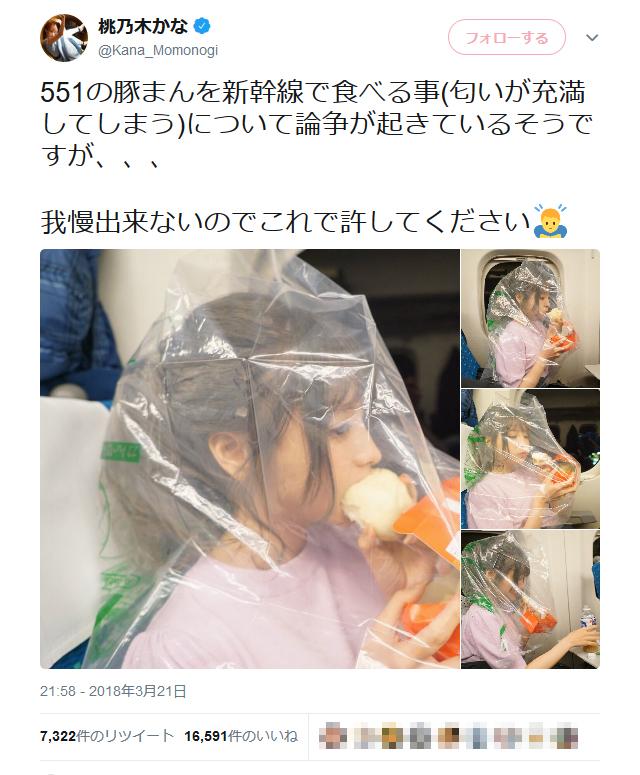 「新幹線で551豚まん論争」に一石? セクシー女優・桃乃木かなさんが画期的な食べ方を『Twitter』にアップ