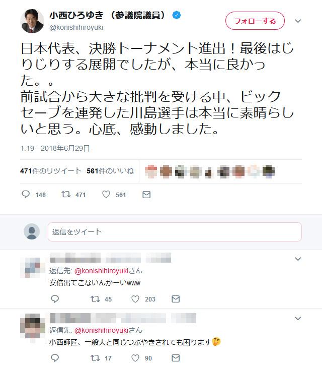 「日本代表、決勝トーナメント進出!」 小西ひろゆき議員が普通のツイートをして話題に | ガジェット通信 GetNews