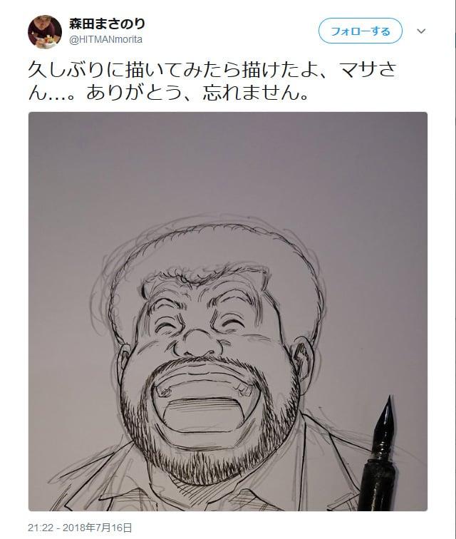 『ろくでなしBLUES』の森田まさのり先生 「マサさん…。ありがとう、忘れません 」笑顔のマサさん画像をアップ