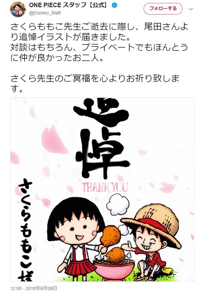 まる子とルフィが笑顔で One Piece尾田栄一郎がさくらももこに追悼