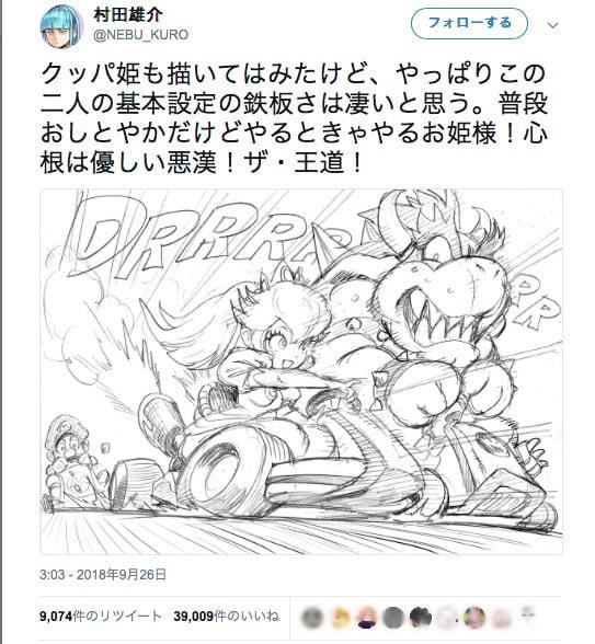 漫画家村田雄介先生が神イラストをアップクッパ姫も描いてはみたけど