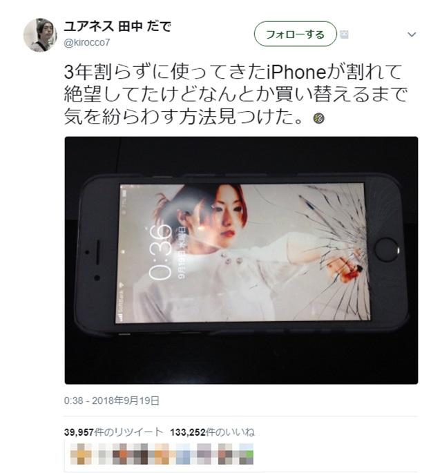 画面の割れたiPhoneの気を紛らわす方法が秀逸だと話題に