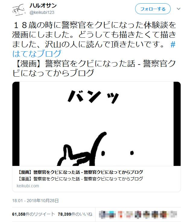 keikan_kubi.jpg