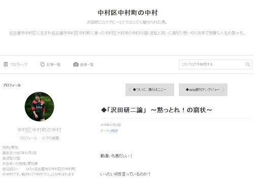 沢田 研二 ブログ さん ご
