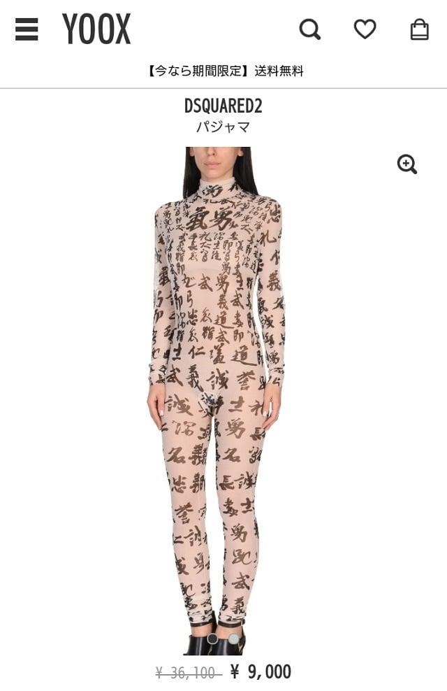 まるで耳なし芳一!? 『DSQUARED2』のパジャマがこじらせすぎていると話題 | ガジェット通信 GetNews