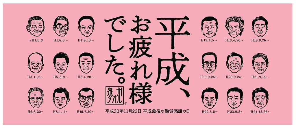 平成最後の記念にゲットしたい! 平成の歴代首相が描かれた『泉州タオル』を1万人に無料配布 | ガジェット通信 GetNews