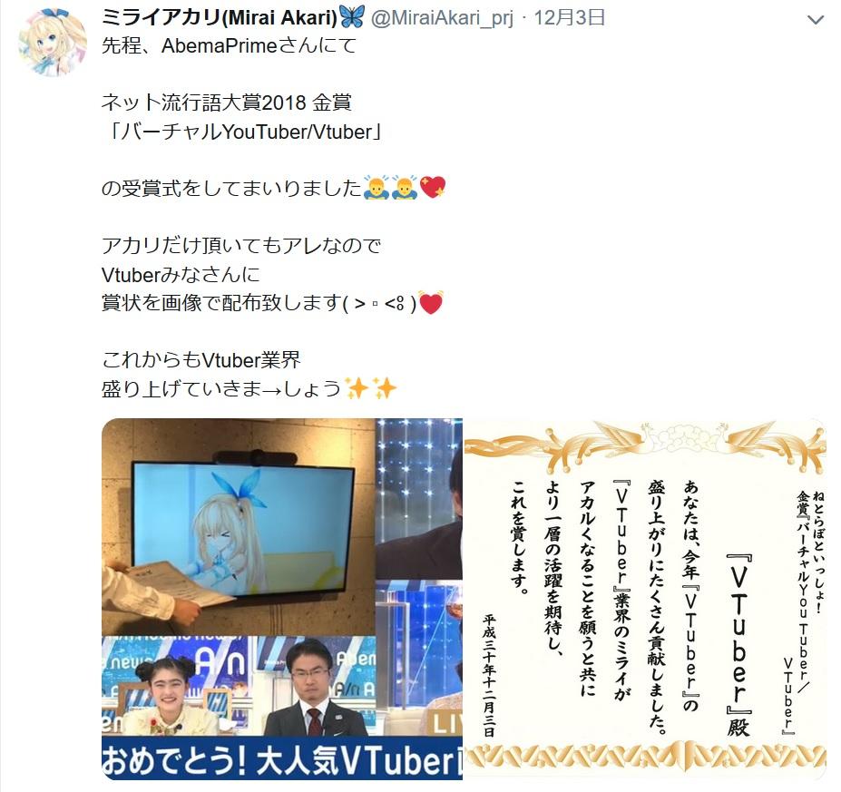 3b64fde0e37e 12月3日に『ガジェット通信 ネット流行語大賞2018  ねとらぼといっしょ!』の結果が発表され、同日夜に放送されたAbemaTVのニュース番組『AbemaPrime』でも紹介。