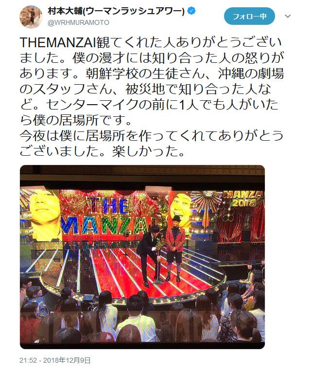 48fe3adcfa32 12月9日、フジテレビ系列にて「THE MANZAI  2018」が放送された。昨年、原発や沖縄の米軍基地問題などの政治ネタを盛り込んだ漫才を披露し反響を呼んだウーマンラッシュ ...