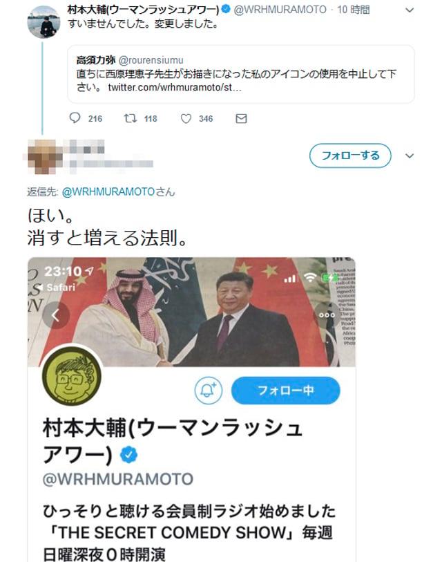 高須克哉twitter