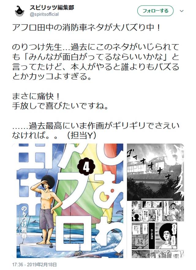 4539f2c6fe4e 元ネタは、のりつけ雅春先生の「アフロ田中」シリーズの「しあわせアフロ田中」4巻からの一場面。2月18日、のりつけ先生.