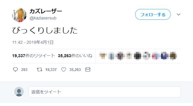 カズ レーザー twitter