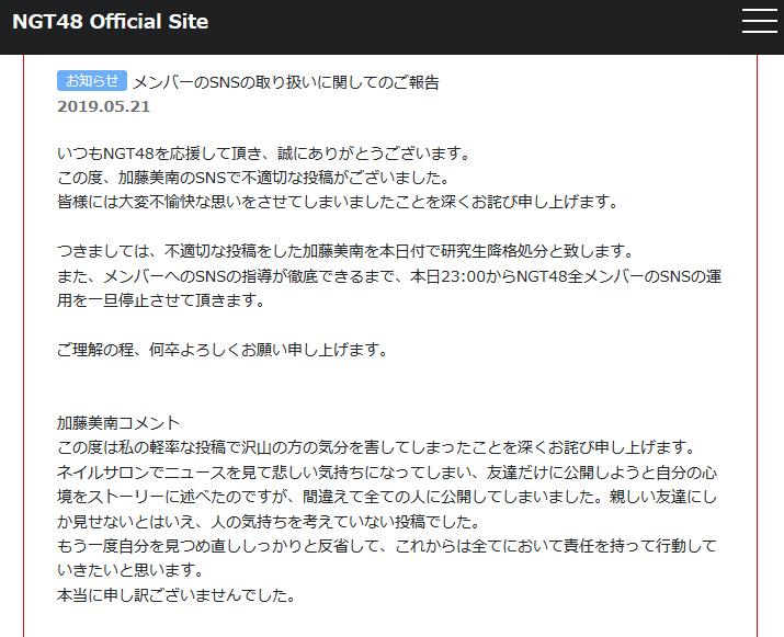 山口真帆さんらの卒業公演に関してSNSで不適切な投稿か NGT48公式が ...
