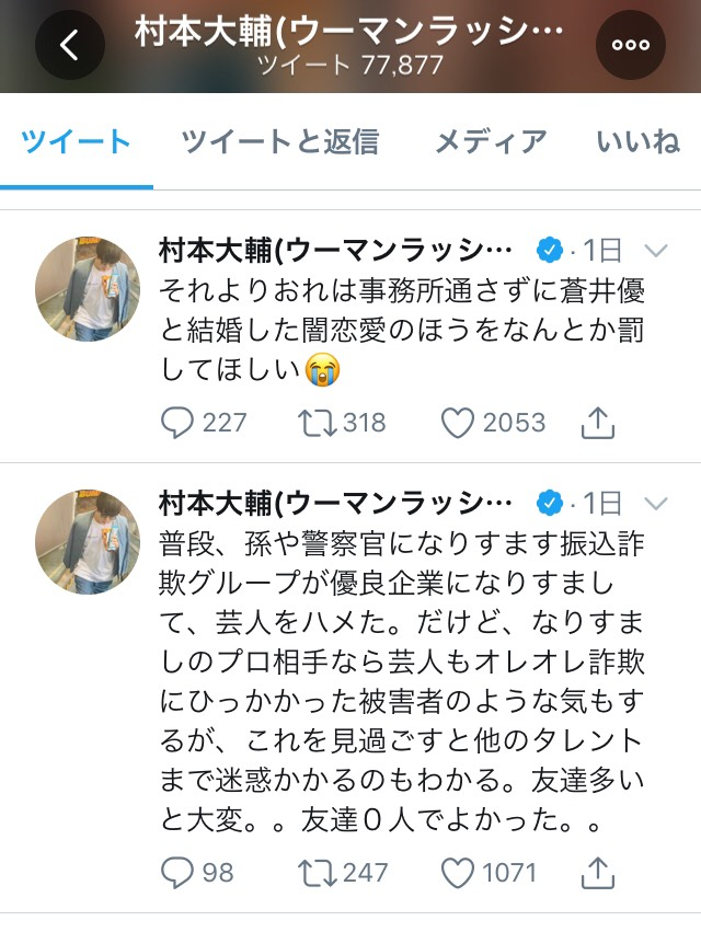 カラテカ 入江 闇 営業