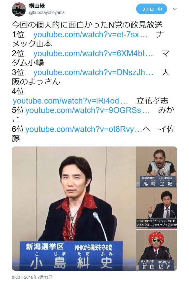 から 国民 党 守る 尾崎 を nhk 【激白】NHKから国民を守る党代表の立花孝志「電通から嫌がらせを受けている」電通「え、なにそれ?」Google「誰だ、お前」