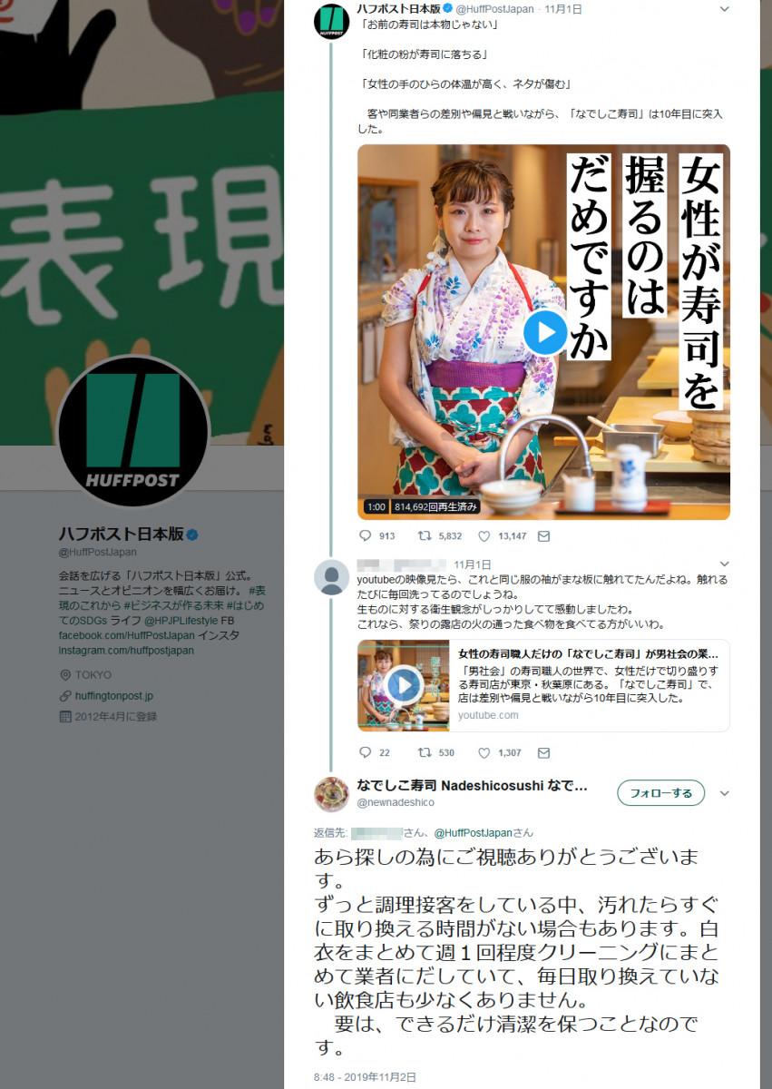 女性が寿司を握るのはだめですか」記事に反響 秋葉原の