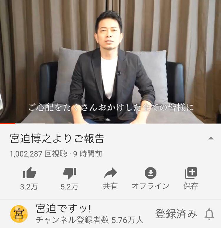 宮迫 博之 youtube