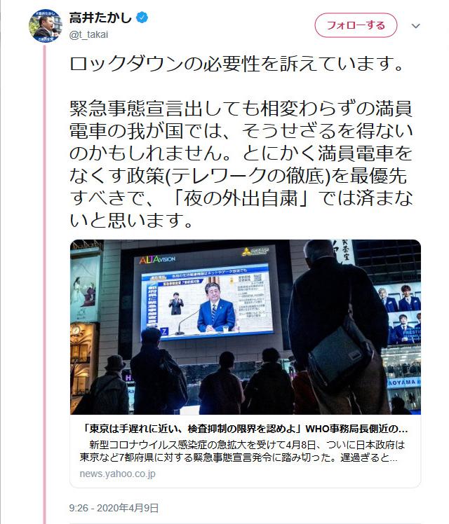立憲・高井たかし議員「『夜の外出自粛』では済まないと思います」 4月9日にツイートも同日の歌舞伎町での濃厚接客をスクープされる