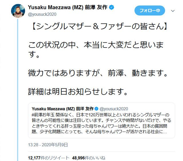 まえ ざわ シングル マザー 前澤社長がシングルマザー1万人に10万円を配る企画に応募したい