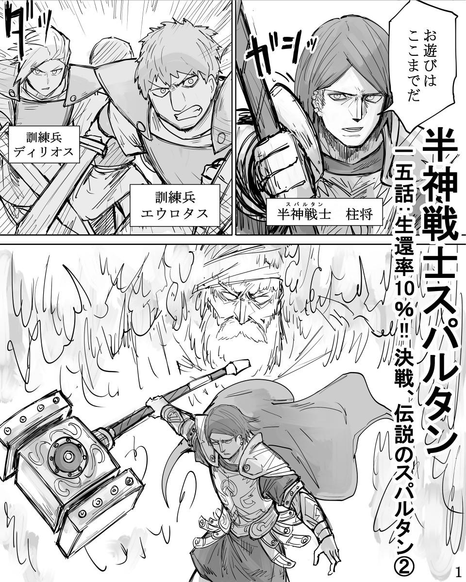 インスタで読める本格的なストーリー漫画『半神戦士スパルタン』の最新話を先行公開中!