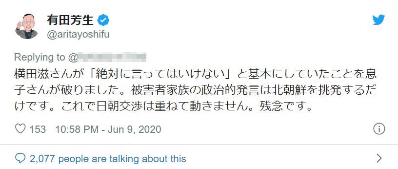 哲也 仕事 横田
