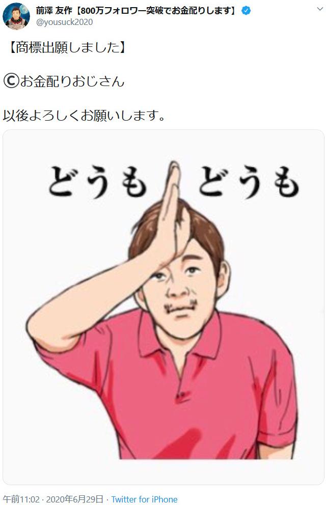 カップル 前澤