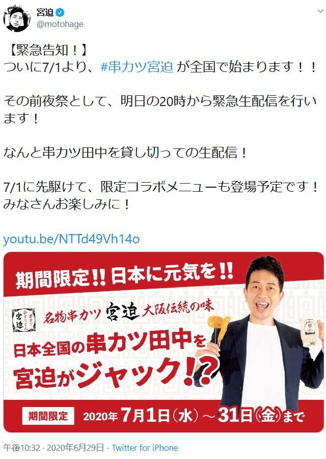 ついにスタート!7月は全国の「串カツ田中」が「串カツ宮迫」に 前夜祭として緊急生配信も