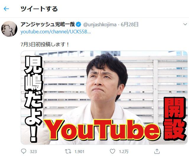 アンジャッシュの児嶋一哉さんがYouTube開設で7月3日に初投稿予定 チャンネル名は「児嶋だよ!」