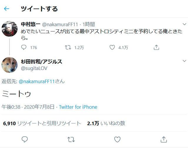 nakamura_sugita0708.jpg