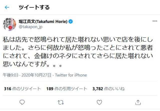 ホリエモン twitter