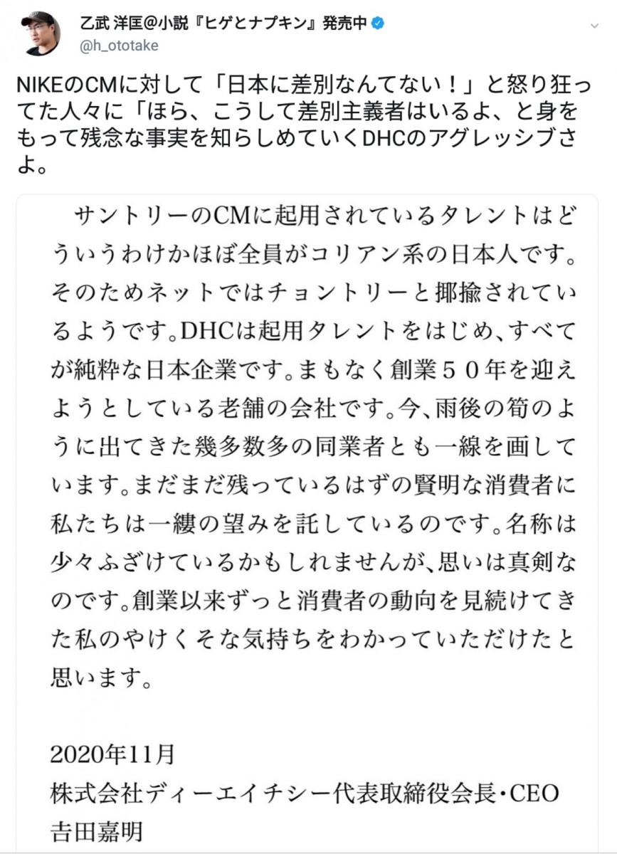 発言 dhc 差別