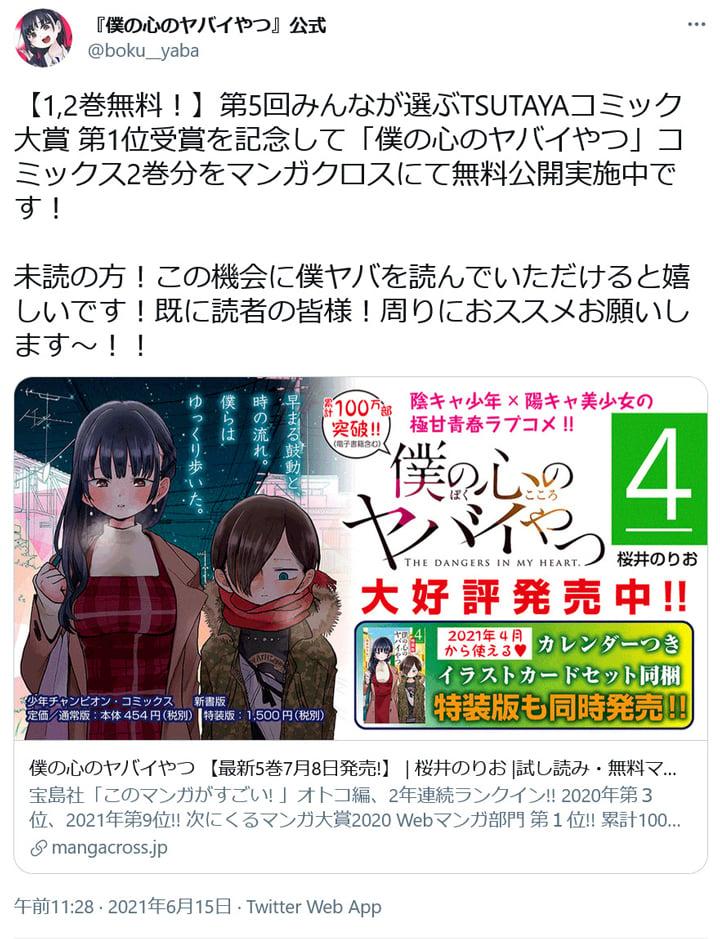 bokuyaba0615.jpg
