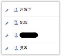 「なにも考えずに Facebook で食べ物の投稿を毎日のようにしている」馬鹿野郎どもは、リスト機能を使え