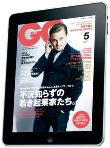 VOGUE』『GQ JAPAN』などの『iPa...