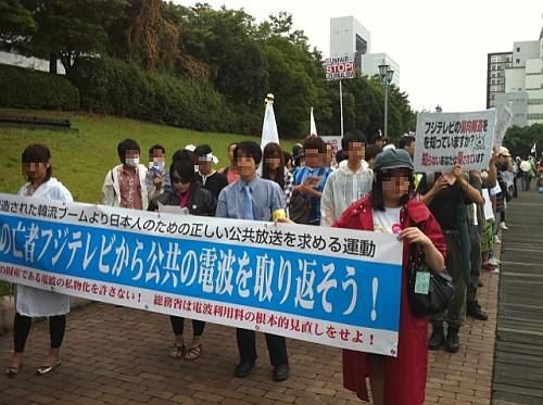 フジテレビ偏向報道反対デモ
