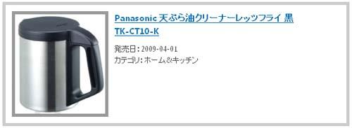 TK-CT10-K