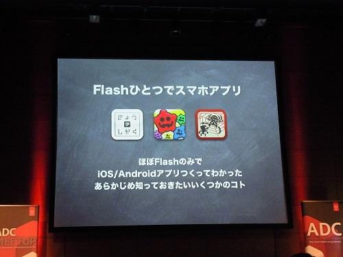 スマートフォンアプリの制作事例を発表