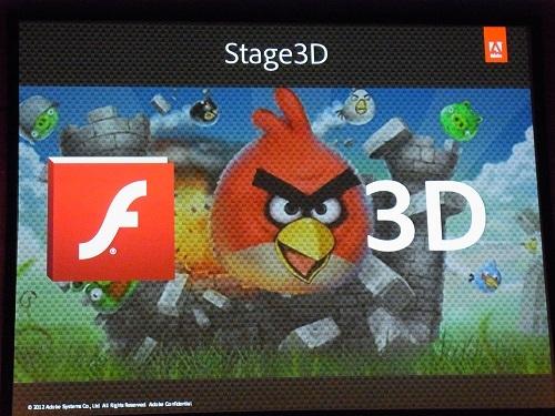ハードウェアアクセラレーションによる2D/3D描画機能『Stage3D』