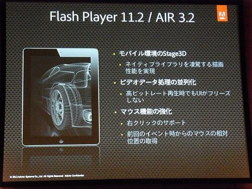 Flash/AIR最新版の特徴