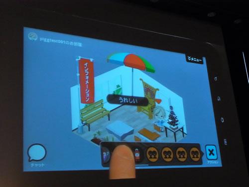 『GALAXY Tab』で動作する『アメーバピグ』アプリ