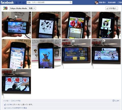 『TOKYO OTAKU MODE』の『Facebook』ページ