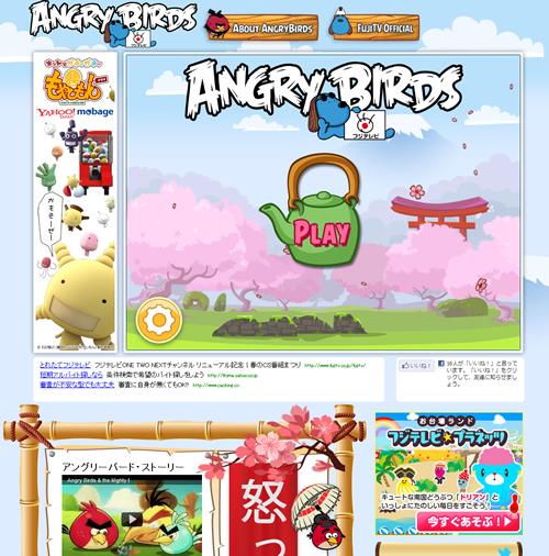 日本をテーマにした『アングリーバード』のブラウザで遊べる新エピソード『サクラ・ニンジャ』がフジテレビサイトで公開