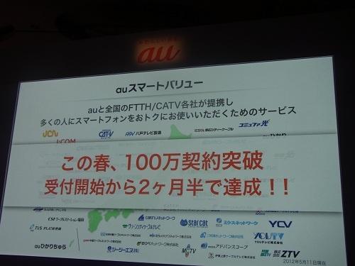 『auスマートバリュー』は開始から2か月半で100万契約を達成
