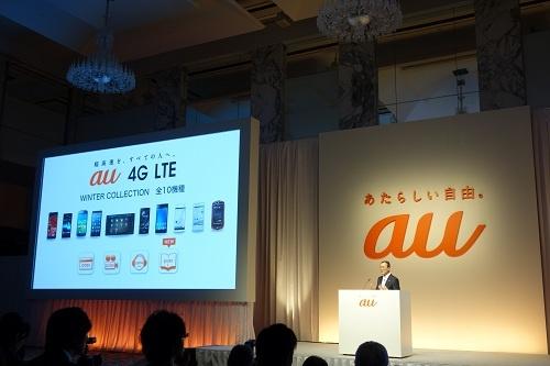 【au2012年冬モデル】回線品質をアピール 全モデルがLTEに対応したAndroidスマートフォンとタブレット計10機種の発表会をレポート