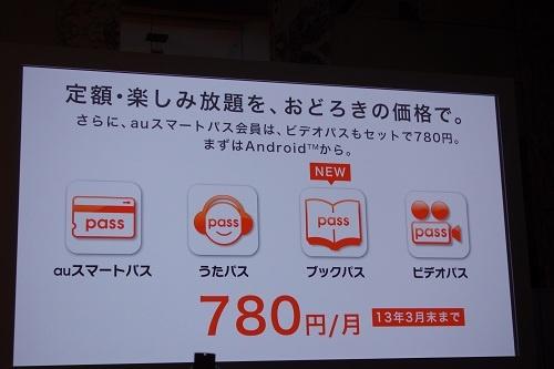『ビデオパス』も加えて780円