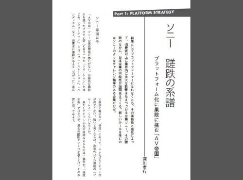 「ソニー 蹉跌の系譜」