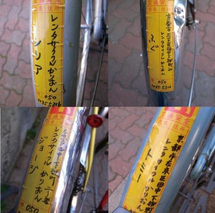 『かりおん』の自転車の名前は「シリア」「トミー」「ジョージ」に「ふぐ」…