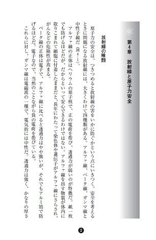日本の原子力施設全データ〜どこに何があり、何をしているのか