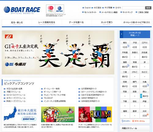『BOATRACE』オフィシャルウェブでも女子王座決定戦をフィーチャー