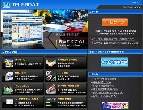 『TELEBOAT』ウェブサイト